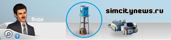 Построить водонапорную башню