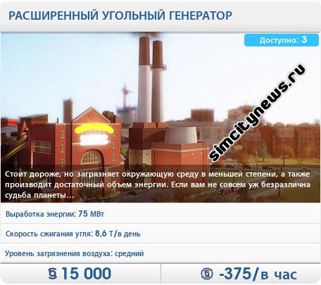 Расширенный угольный генератор