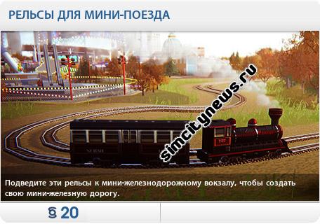 Рельсы для мини-поезда