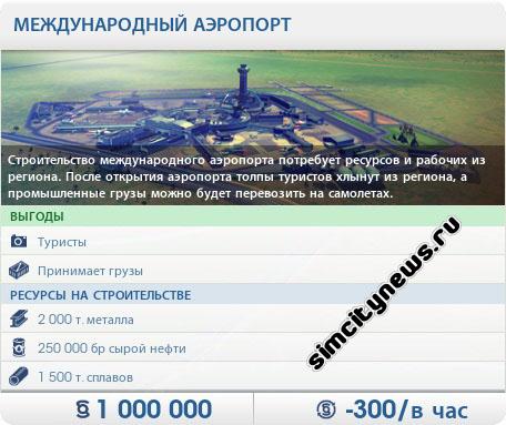 Ресурсы для строительства международного аэропорта