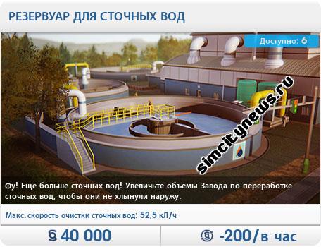 Резервуар для сточных вод