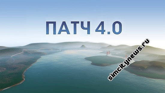 SimCity патч 4.0