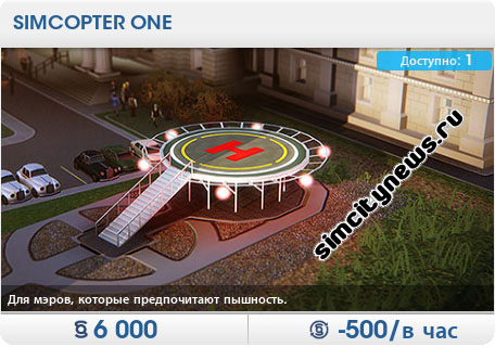 Simcopter one