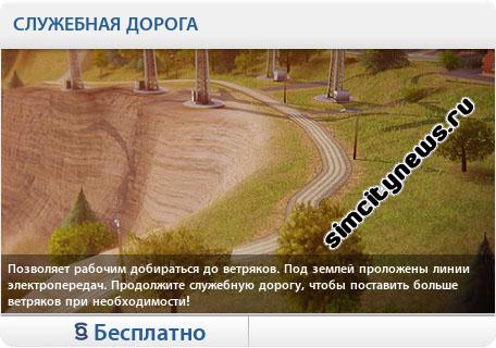 Служебная дорога электростанции