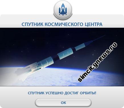 Спутник космического центра