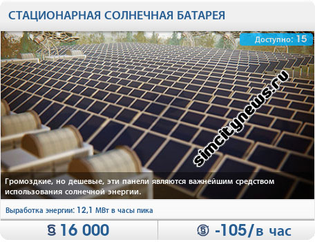 Стационарная солнечная батарея