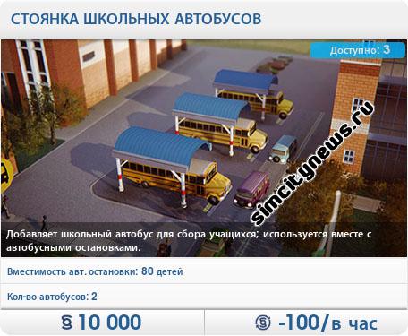 Стоянка школьных автобусов