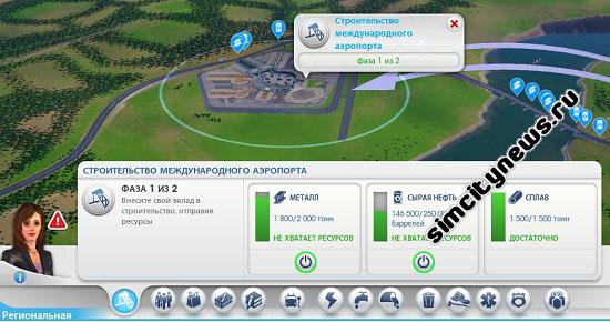 Строительство международного аэропорта фаза 1
