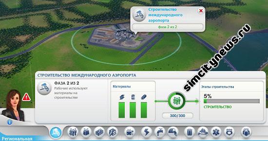 Строительство международного аэропорта фаза 2