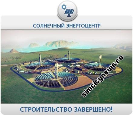 Строительство солнечного энергоцентра завершено