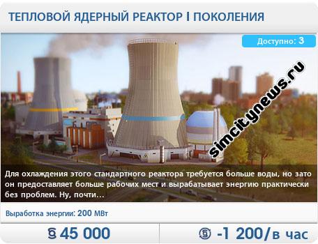 Тепловой ядерный реактор первого поколения