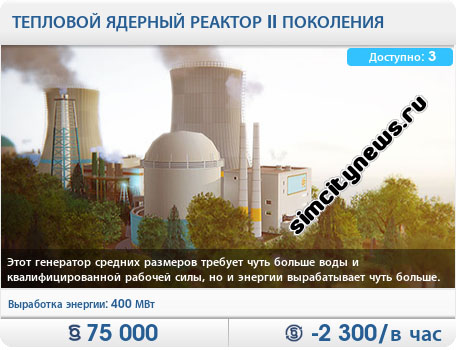 Тепловой ядерный реактор второго поколения
