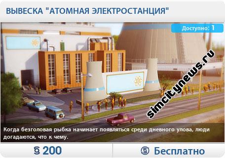 Вывеска атомная электростанция