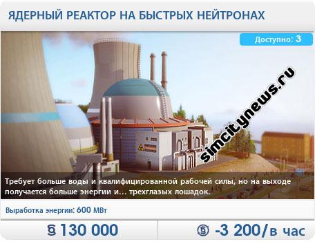 Ядерный реактор на быстрых нейтронах