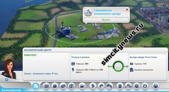 Запуск спутника в SimCity