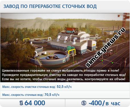 Завод по переработке сточных вод