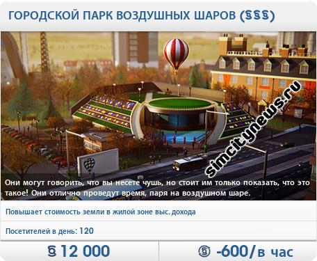 Городской парк воздушных шаров