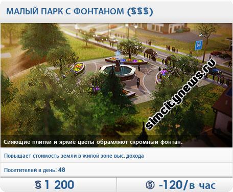 Малый парк с фонтаном