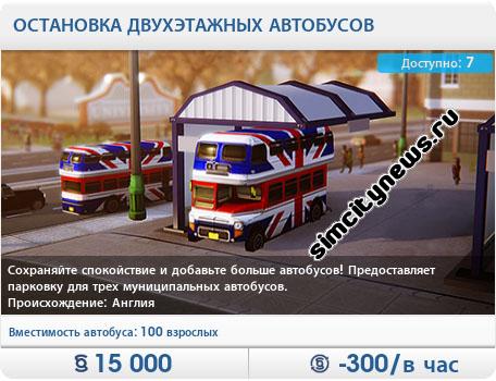 Остановка двухэтажных автобусов