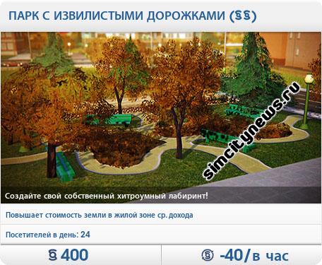 Парк с извилистыми дорожками