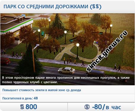 Парк со средними дорожками