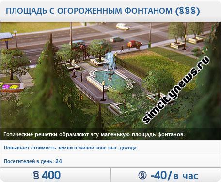 Площадь с огороженным фонтаном