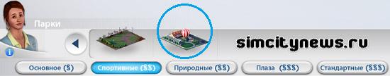 Построить парк с воздушными шарами