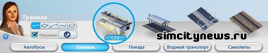 Построить трамвайное депо