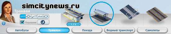 Построить трамвайную остановку