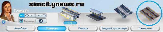 Проложить трамвайные пути