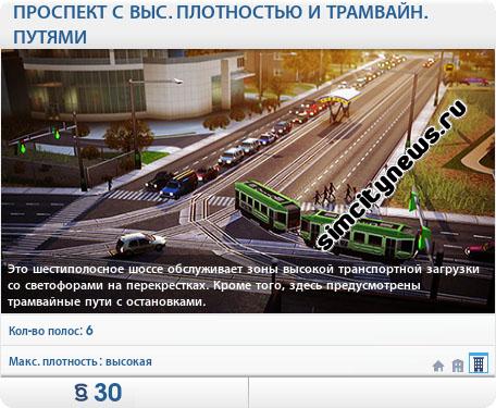 Проспект с трамвайными путями
