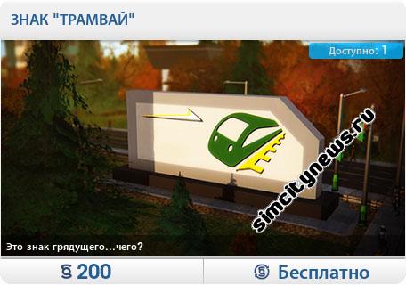 Знак трамвай