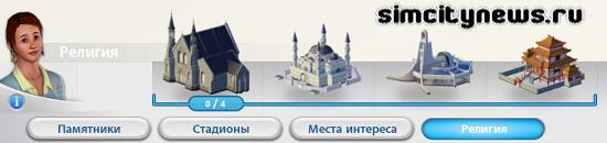 Набор Молитвенные дома SimCity