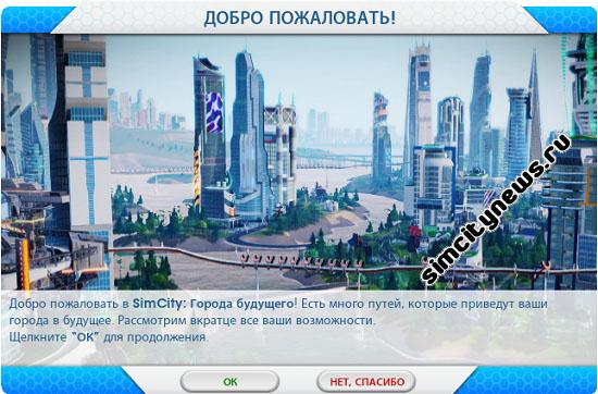 Добропожаловать в город будущего