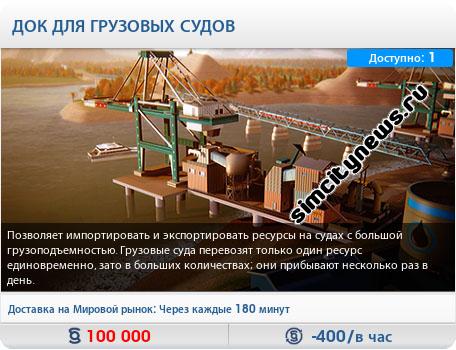 Док для грузовых судов