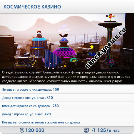 Космическое казино