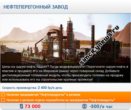 Нефтеперегонный завод