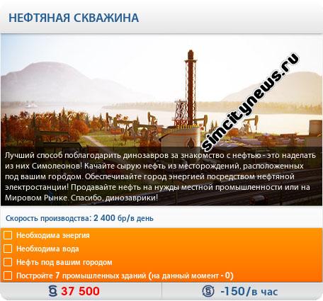 Нефтяная скважина