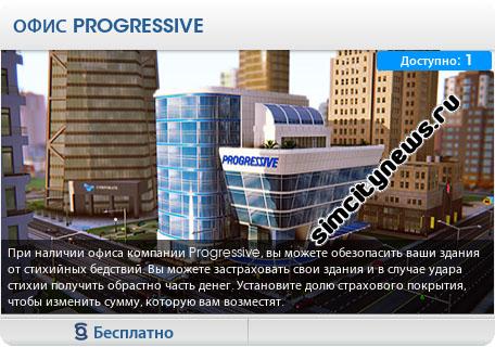 Офис Progressive