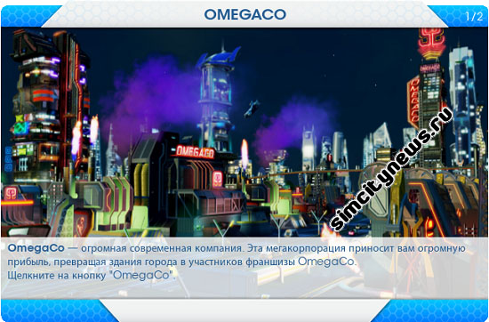 OmegaCo
