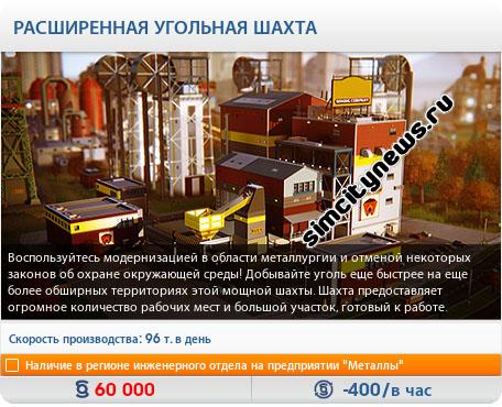 Расширенная угольная шахта