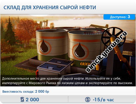 Склад для хранения сырой нефти