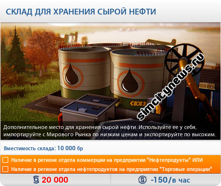 Склад сырой нефти