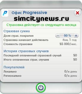 Страховка SimCity