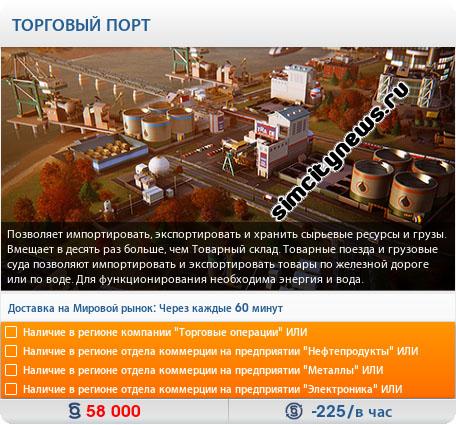 Торговый порт