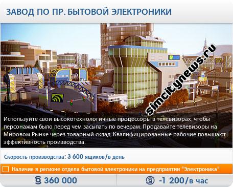 Завод бытовой электроники