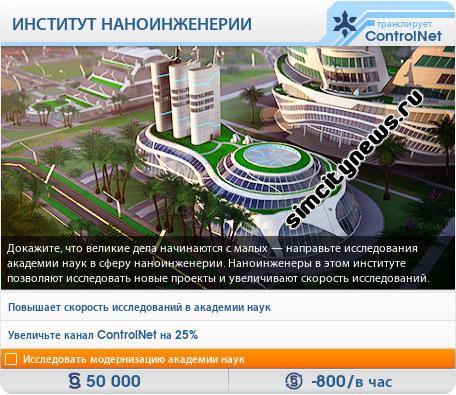 Институт наноинженерии