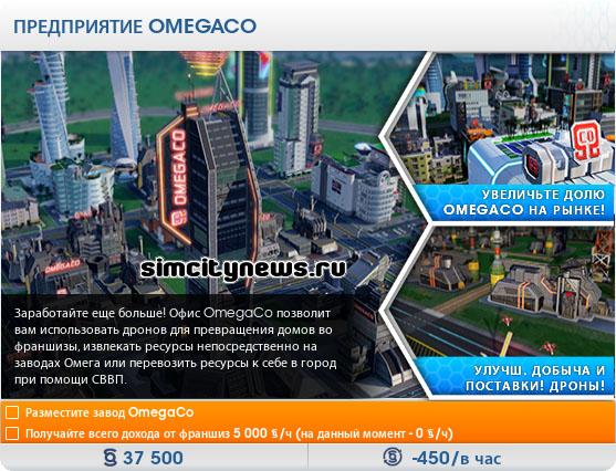 Предприятие OmegaCo