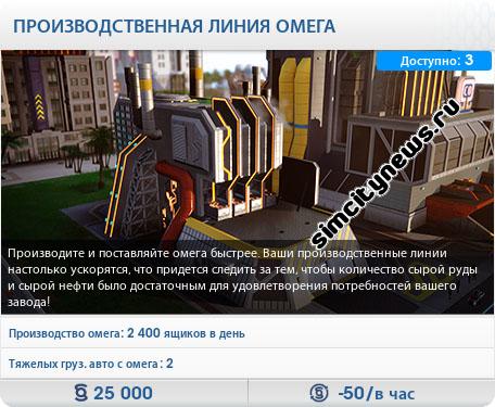 Производственная линия Omega