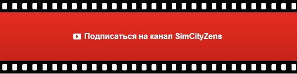 SimCityZens на Youtube